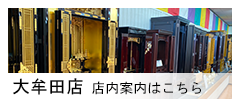 大牟田店店舗案内リンクバナー