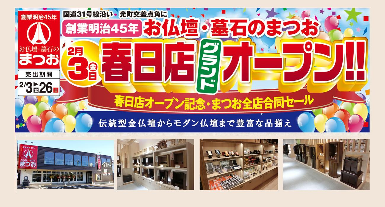 春日店2月3日(金)オープン