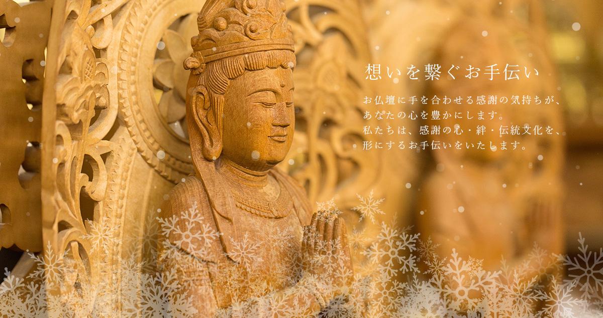 まつお仏壇